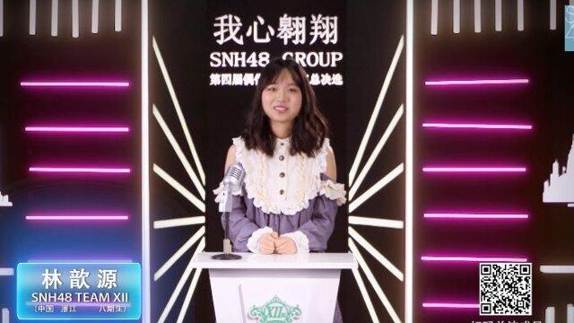 SNH48成員《林歆源》總決選拉票
