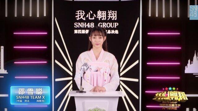 SNH48成員《邵雪聰》總決選拉票
