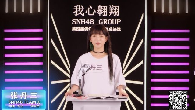 SNH48成員《張丹三》總決選拉票