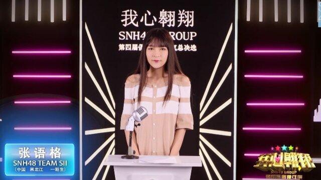 SNH48成員《張語格》總決選拉票