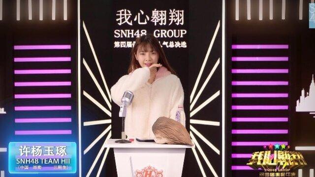 SNH48成員《許楊玉琢》總決選拉票