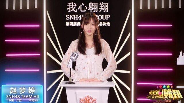 SNH48成員《趙夢婷》總決選拉票