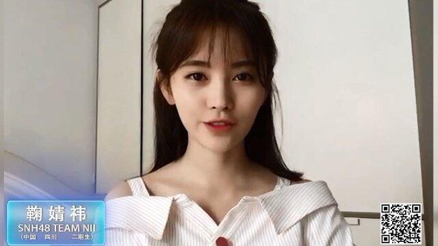 SNH48成員《鞠婧禕》總決選拉票