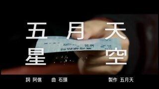 星空【幾米繪本電影「星空」同名主題曲】(120秒電影版)