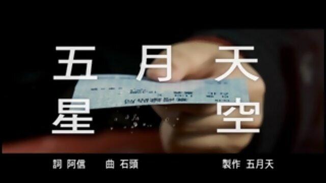 星空【幾米繪本電影「星空」同名主題曲】(120秒电影版)