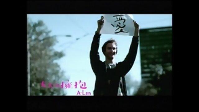 大大的擁抱 - 中天綜合台<絕配冤家>片頭曲(120秒版)