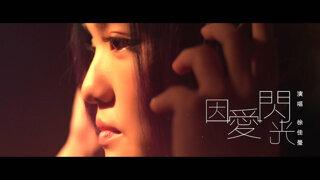 因愛閃光 (Shining with love)