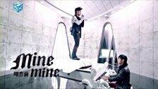 Mine Mine(120秒版)