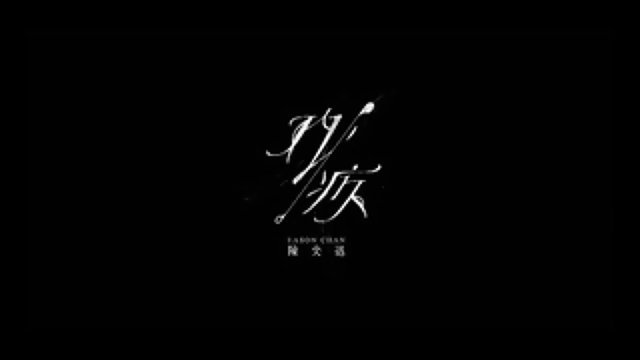 內疚(國) - Album Version