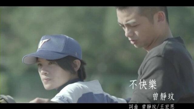 不快樂 - (八大戲劇台<守護老闆>片尾曲)