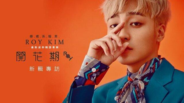 ROY KIM最新韓語迷你專輯《開花期》新輯專訪