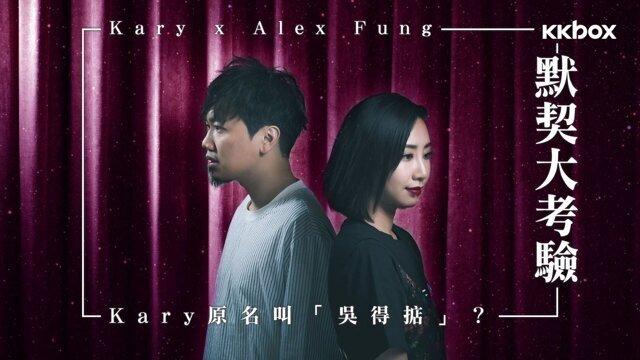 Kary同Alex Fung一拍即合!佢哋又有幾熟悉對方?