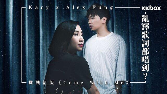 亂譯都唱到?Kary x Alex Fung大戰Google Translate!