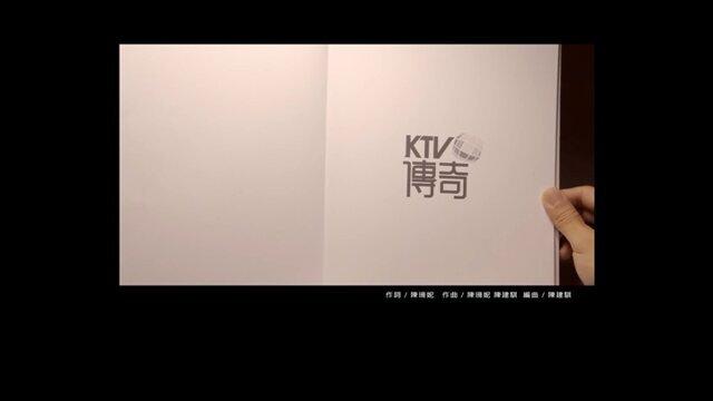 KTV傳奇