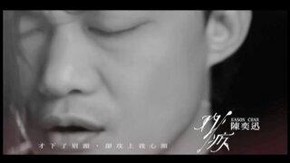 內疚 (國)(60秒版)