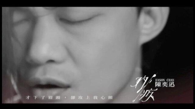 內疚(國) - Album Version(60秒版)