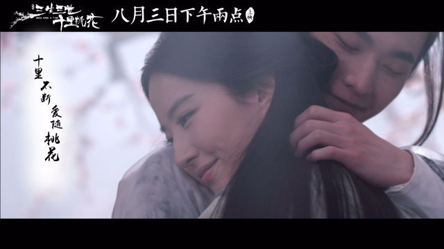 十里桃花 - 電影 <三生三世十里桃花>主題曲