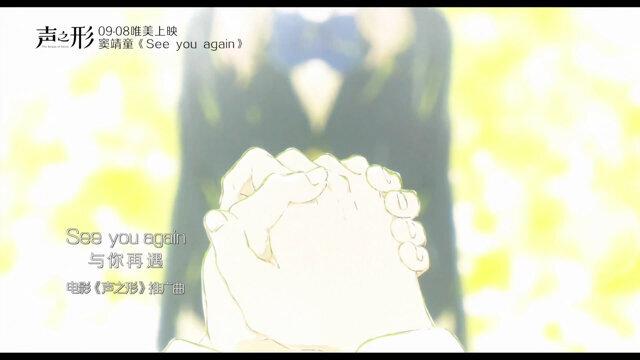 See you again - 電影 <聲之形> 主題曲