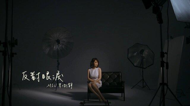 反對眼淚 (Against those tears) - 電視劇<鬼怪>片尾曲