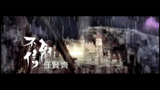 不信邪 - 壹電視<真的漢子>片頭曲