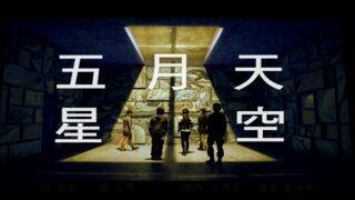 星空【幾米繪本電影「星空」同名主題曲】(120秒正式版)