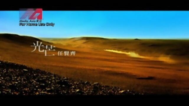 光芒 - 2011 新疆環塔拉力賽代言暨賽事主題曲
