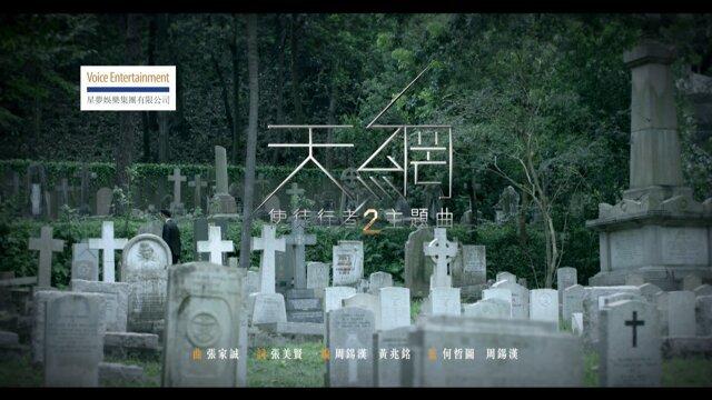 天網 - TVB劇集 <使徒行者2> 主題曲(天網)