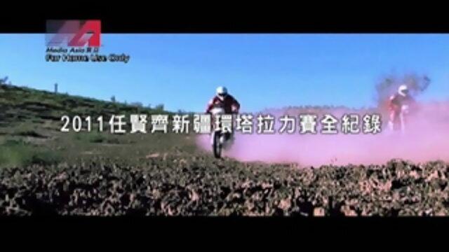 2011任賢齊新疆環塔拉力賽全記錄