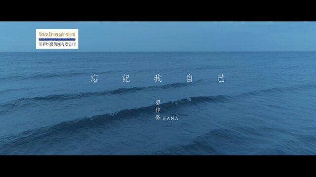 忘記我自己 - TVB劇集 <使徒行者2> 片尾曲