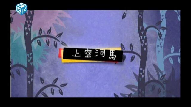 上空河馬 - Album Version