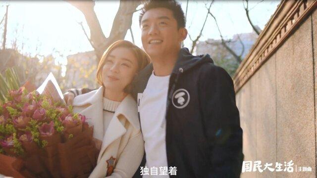 為愛投降 (Surrender for Love) - 電視劇<國民大生活>片尾曲