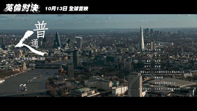 普通人 - 電影<英倫對決>推廣曲