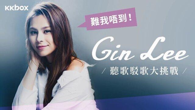 聽一半唱一半 Gin Lee有幾熟自己啲歌?
