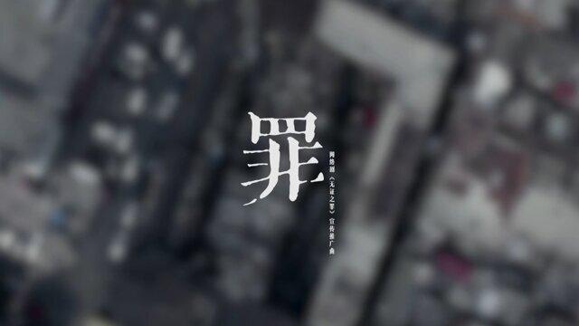 罪 (Evil) - 網劇<無證之罪> 宣傳推廣曲
