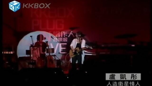 盧凱彤精彩吉他show(KKBOX Plug In Live)