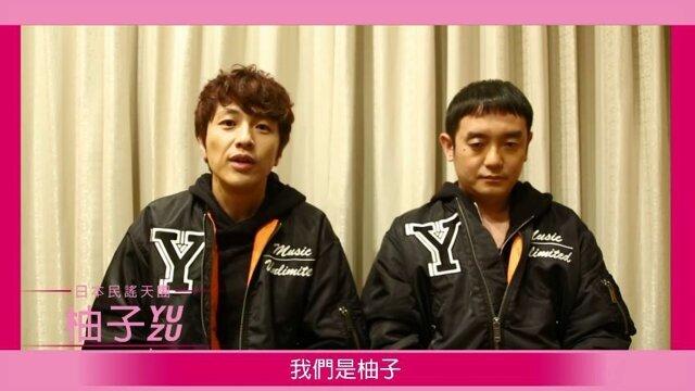 柚子 - 最新數位單曲《戀愛、爆發了。》台灣問候短片