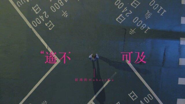 遙不可及 - TVB劇集 <降魔的> 片尾曲
