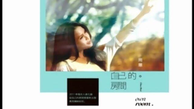 周蕙【自己的房間】演唱會組曲