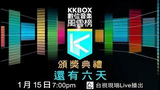第七届KKBOX数位音乐风云榜-还有6天