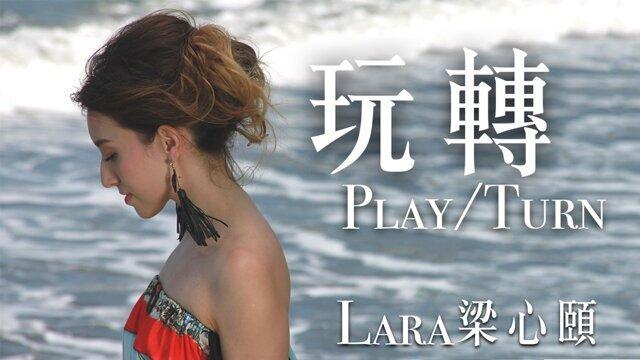 玩轉 (Play/Turn)