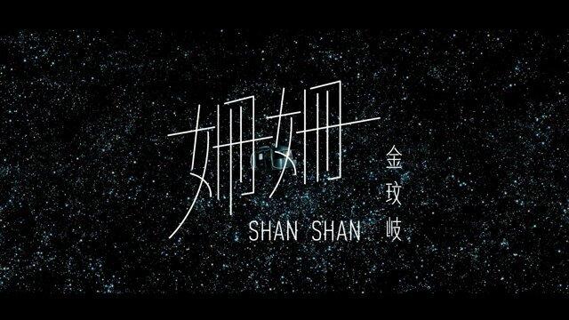 姍姍 (Shanshan) - 東森戲劇台<通往機場的路>片尾曲