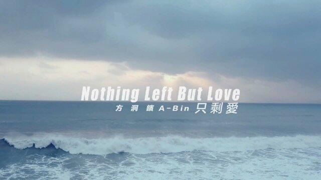 只剩愛 (Nothing Left But Love)
