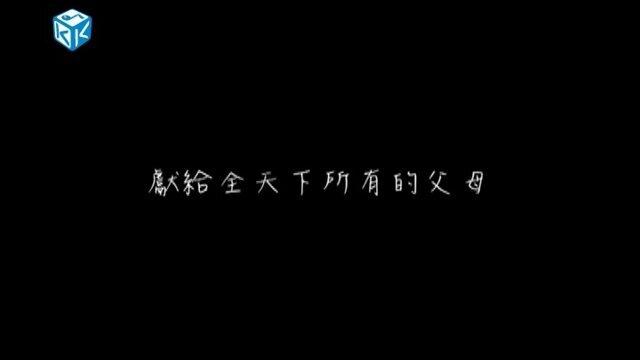 小太陽的願望 - Album Version