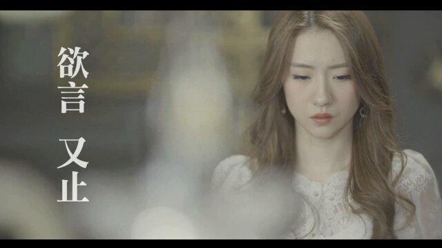欲言又止 - TVB劇集<溏心風暴3>片尾曲