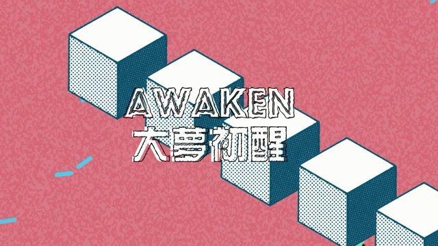 大夢初醒 Awaken
