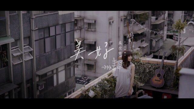 美好 (Precious) - 電影<歡迎光臨奇幻城堡>中文宣傳曲