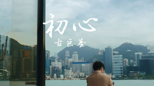 初心 - 泰禾人壽保險廣告歌