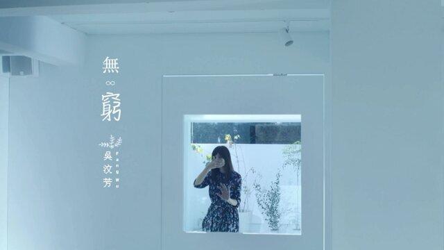無窮 (Endlessness) - 韓劇<當你沉睡時>片頭曲、<沒有名字的女人>片尾曲