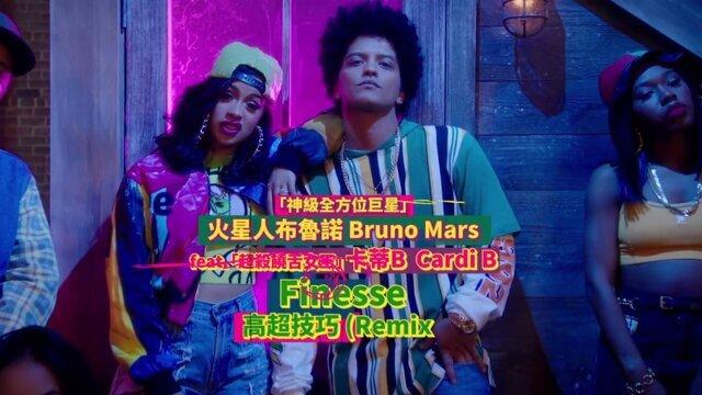 Finesse - Remix; feat. Cardi B