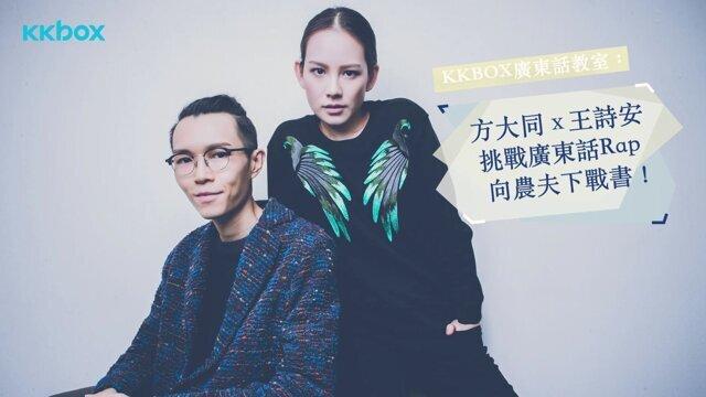 KKBOX廣東話教室:方大同x王詩安Rap住同農夫下戰書!